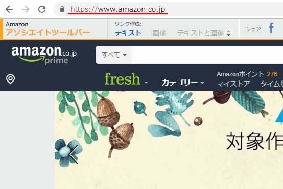 Amazonのドメイン