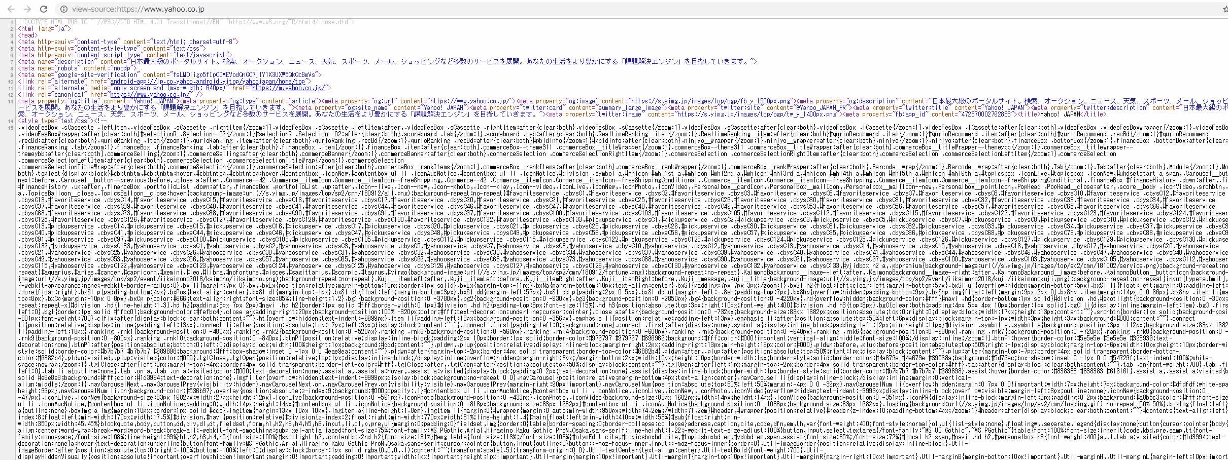 Yahoo!japanのソース